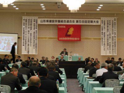 県連第58回定期大会開催